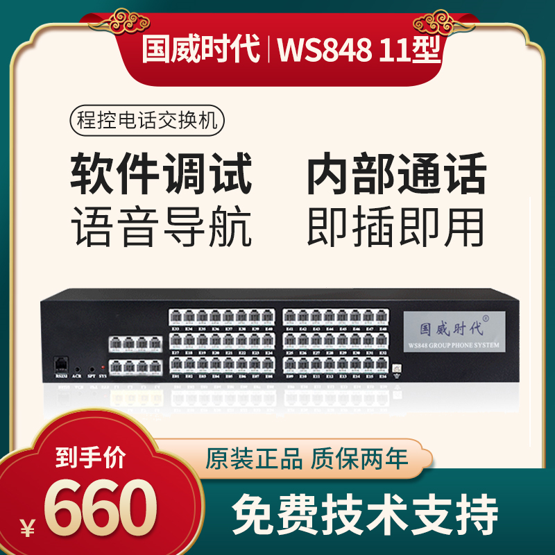 Guowei era WS848 program-controlled group hotel in-line telephone switch 2 4 6 8 into 8 16 24 32 40 48 out of the other part of the software set short number settings