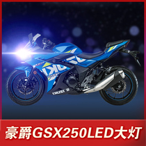Suitable for Haojue GSX250R Suzuki GSX250 motorcycle LED headlight modification accessories Far and near light integrated bulb