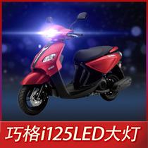 Yamaha Qiao Ge i125 motorcycle LED headlight modified lens high-light low-light integrated bright light car bulb 100