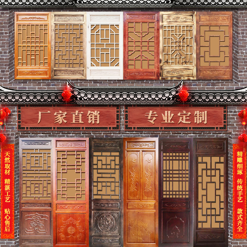 Dongyang wood carving antique doors and windows solid wood lattice hollow ceiling carving custom background wall partition screen new Chinese