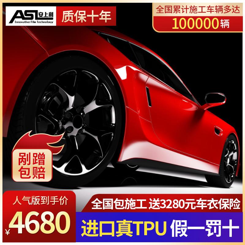 ASL imported stealth hood film full car paint protective film transparent rhino skin tpu vehicle anti-scratch car film