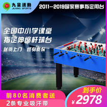 Nine-star professional game table football machine tabletop campus training security telescopic 桿 table football table