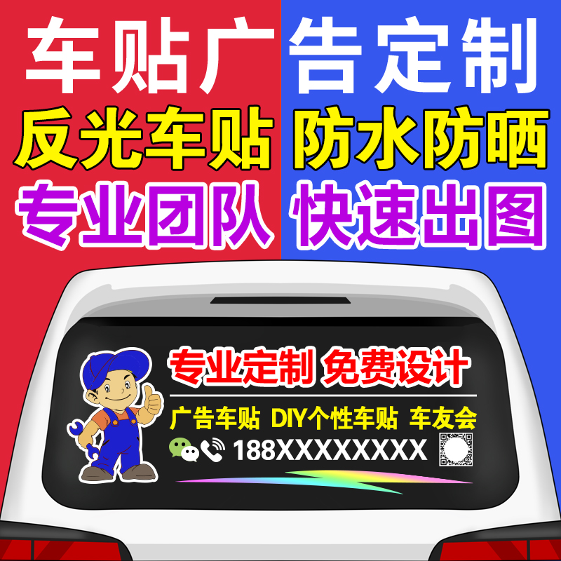 Car sticker custom body advertising car rear window glass reflective car stickers custom-made text car friends logo custom-made