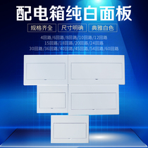 Panel plastic 12 306-36 lighting box 18 circuit distribution box lid protects the white cover 15