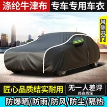 Vêtements de voiture couverture de voiture résistant à la pluie isolation thermique résistant à la poussière parasol spécial épaissi quatre saisons couverture de voiture universelle couverture complète