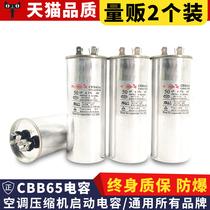 2 air conditioning capacitors cbb65 compressor capacitors 35uf50uf450v external machine start high quality explosion-proof