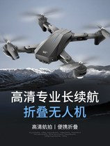 Folding drone aerial camera aircraft 4K HD professional ultra-long-range small four-axis remote control aircraft model