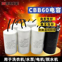 CBB60 Washing Machine Capacitor 4 5 6 8 20UF-Dry dewatering pump start capacitor