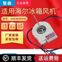 Suitable for Haier refrigerator refrigeration fan BCD-579WE DLA5985HAEH 0064000944 motor