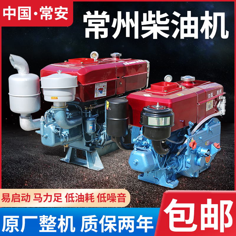 Changzhou diesel engine single cylinder water-cooled 10 12 15 18 full horsepower small marine tractor agricultural engine
