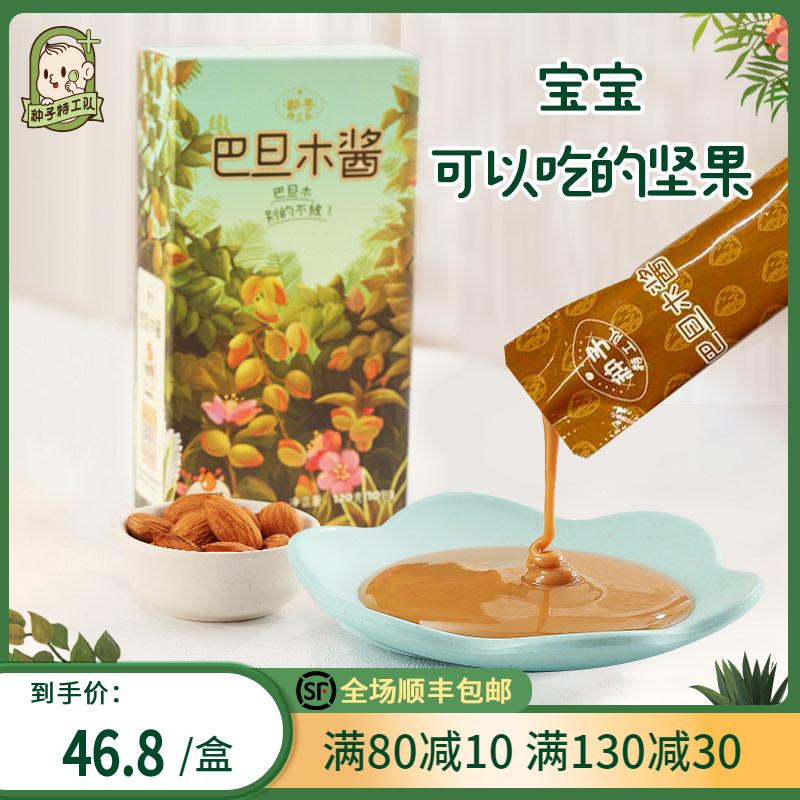 Seed agent team Baby baby children noodles rice without adding salt sugar brain quicksand nuts Pure Baranmu sauce