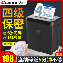 Qi Xin shredder four-stage S2206 office mini home automatic small convenient desktop grinder Electric high-power commercial granular paper file shredding card shredding disc