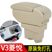 Southeast V3 Diamond Yue armrest box dedicated to punch-free Diamond Yue car central handrail box original modified accessories interior