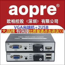 aopre Opa interconnect HD vga optical transceiver with usb accent video fiber extender KVM converter AOPRE-T R1VGA2USB