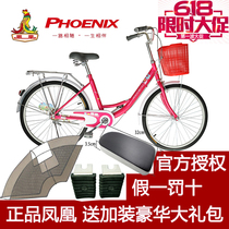 Shanghai Phoenix Bicycle Lady Bicycle single Speed student city single speed car 24 inch 26 inch Big Yan put