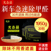 Car in addition to formaldehyde in addition to the smell of carbon car in addition to the smell of bamboo charcoal car with a new car to taste activated carbon package light state Crystal