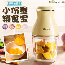 Bear auxiliary food machine baby baby food stick multi-purpose household mixing small mini minced meat juice grinder