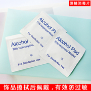 Earrings Ear jewelry earrings one-time disinfection tablet wipe after use, effective anti allergy
