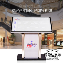 Floor signs hotel index card vertical shopping malls guide signs luminous display Taiwan Hall signs can be customized
