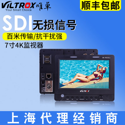 Only Zhuo DC-70EX SLR Camera 4K Director SDI Monitor 7 Inch HDMI Video HD Movie