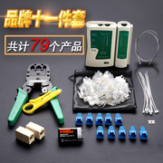 Cable clamp pliers crimping tool package genuine + battery +50 network tester to send crystal head maintenance package