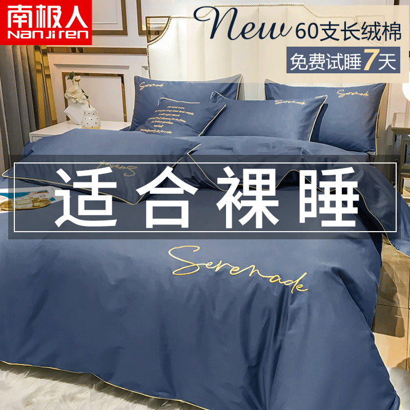 Antarctic cotton 60 four-piece set of European-style 100 cotton牀 single three-piece set is set 牀 牀 on the supplies 4