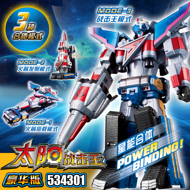 Audi Twin-Drill Giant God Fleet Deluxe Version of Solar Planet Star Warfare King Transformers Robot Toy