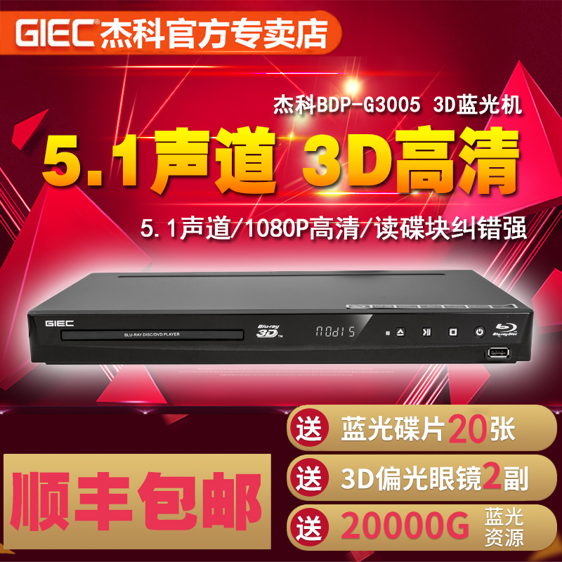 GIEC/Jecco BDP-G3005 3d Blu-ray player HD DVD player Fiber-optic coaxial independent 5.1