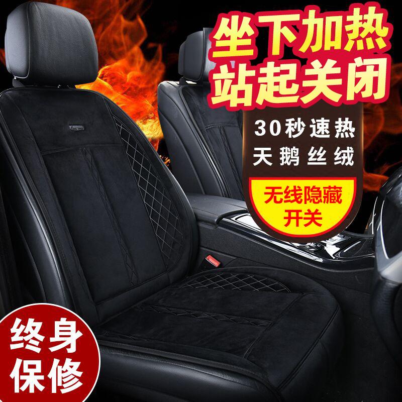 Car heating cushion winter single-seat car electric heating modified plush seat cushion 12V24V heating heating