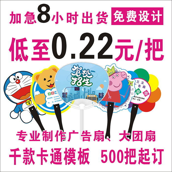 Рекламный вентилятор custom cartoon admissions special-shaped fan Taekwondo advertising fan custom 1000 printed logo