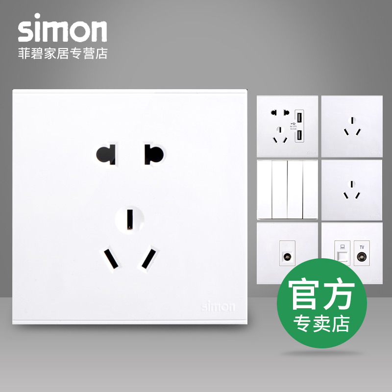 Simon E6 Yabai Power Supply with Switch Socket Five-hole Two-three-socket Network TV Wall Panel 86 Type 16A