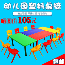 Kids eating Learn tables and chairs set kindergarten table plastic rectangular toy Table home game table Desk