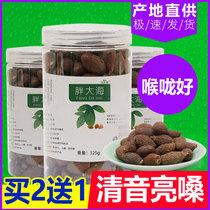 Fat Sea Bubble water 125g fat sea flower Chinese herbal Medicine moisturizing throat tea genuine extra bulk non-500g