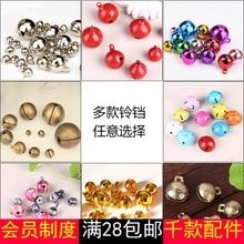 Bell material wholesale, DIY hand knitted pet bell, cat dog collar accessories pendant jewelry chain