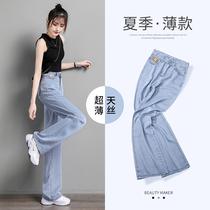 Tencel jeans womens summer thin section 2021 new high waist small man straight tube wide leg pants ice silk womens pants