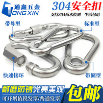 304 stainless steel fast connection ring Spring buckle mountaineering insurance safety buckle chain ring lock connection hanging buckle