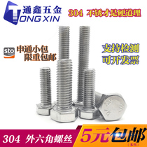 Brand 12mm 304 stainless steel outer hexagon screw bolt m12x25-35-40-60-80-90-130
