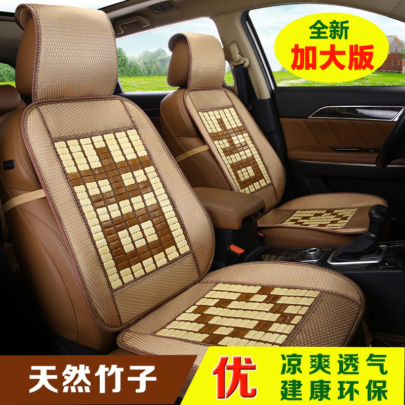 Bamboo Cushion for Automobile Summer Cushion Car Bamboo Cushion for Summer Cushion Car Truck General Purpose
