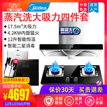 Midea Steam Wash Hood gas cooker package cigarette stove elimination Set kitchen three sets combination four piece set