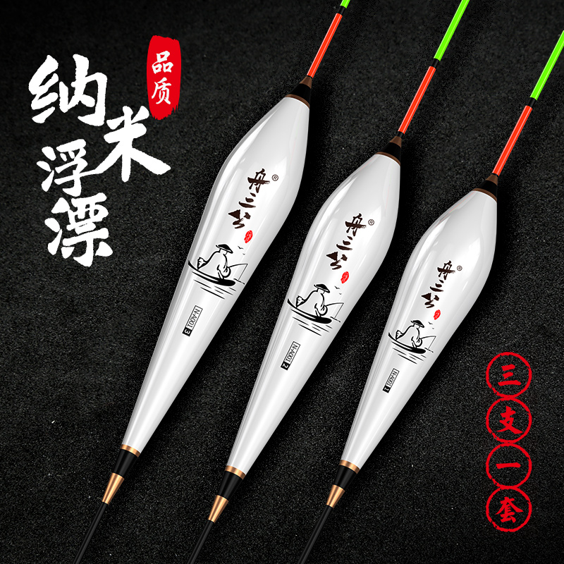 Zhou Sangong Nano Fishing Drifting Squid Fishing Float Bold Eye-catching Tail Set Genuine Special Fishing Tackle