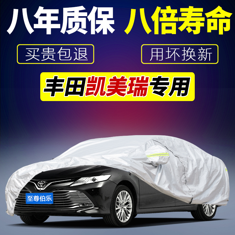 Car cover for camry, Toyota new Camry special car clothing car cover 2016/2018 sun protection rain insulation 18 eight generation thickening Toyota