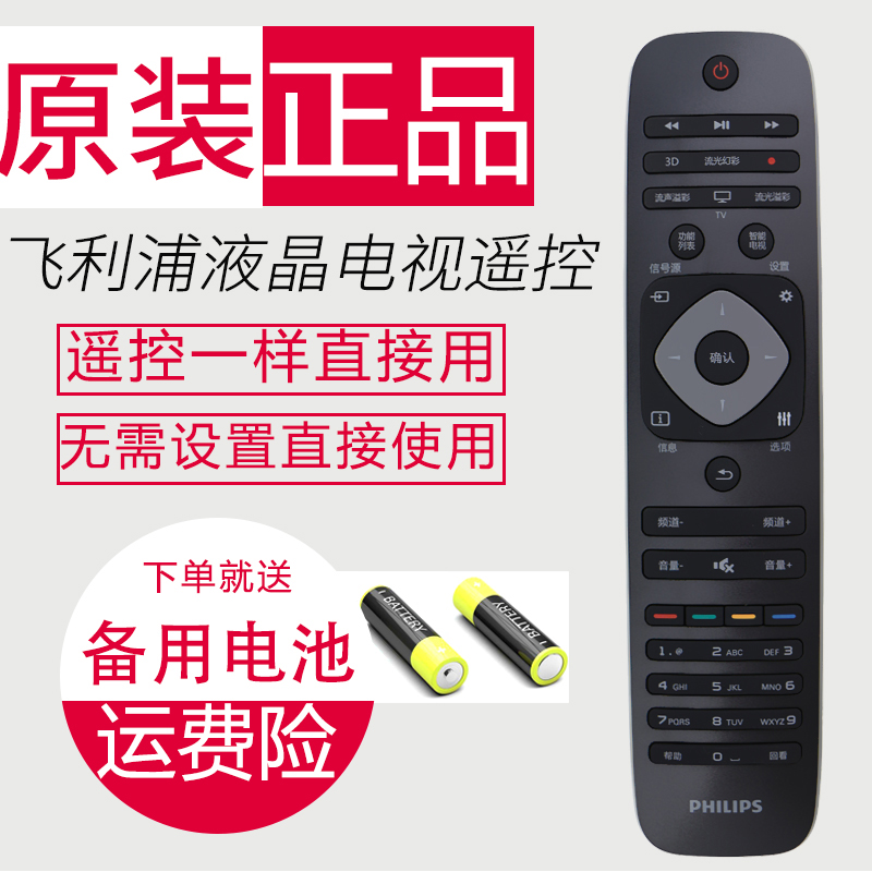Original Philips TV 49 55PUF6031/T3 32PHF5081T3 48PFF3061/T3 remote control