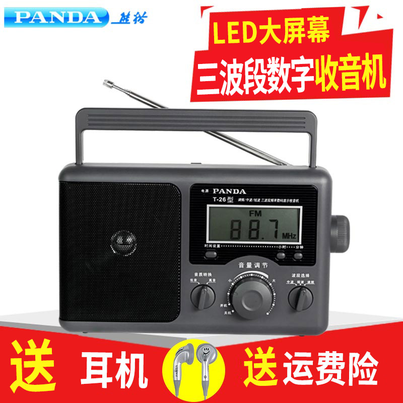 PANDA/Panda T-26 Radio All-band Broadcasting Portable FM Amplitude Modulation Short Wave FM Semiconductor Old-fashioned Desktop Digital Display Authentic Nostalgia Old-age Radio
