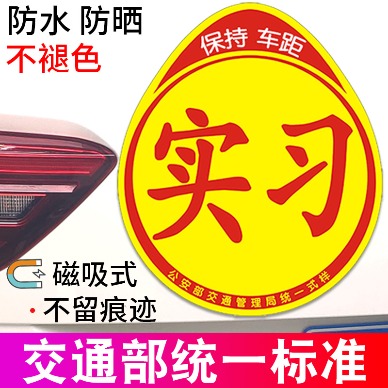 Internship car paste novice road car sticker magnetic car sticker creative waterproof magnetic suction logo body sticker female driver