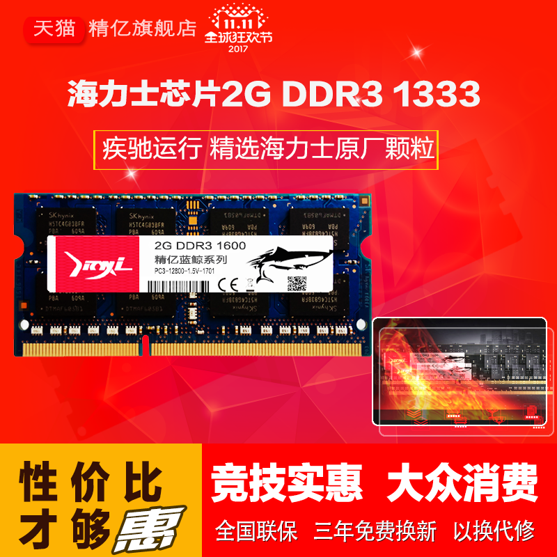DDR3 16002G three generation notebook memory bar DDR3 double channel 4G 1333 1066 ddr3l