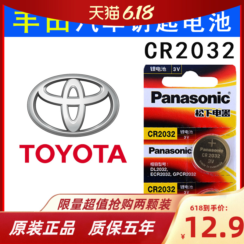 Camry Key Battery 2018 New 8th Generation 8th Generation Toyota 71-click start-up Corolla remote control electronics