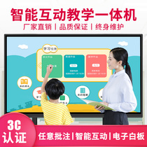 50 55 65 75 86 inch touch screen multimedia teaching one opportunity to discuss training TV whiteboard