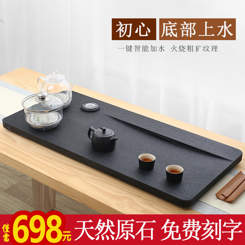 Natural wujin stone tea plate with induction cooker as a whole household automatic water tea table kettle sea tea set