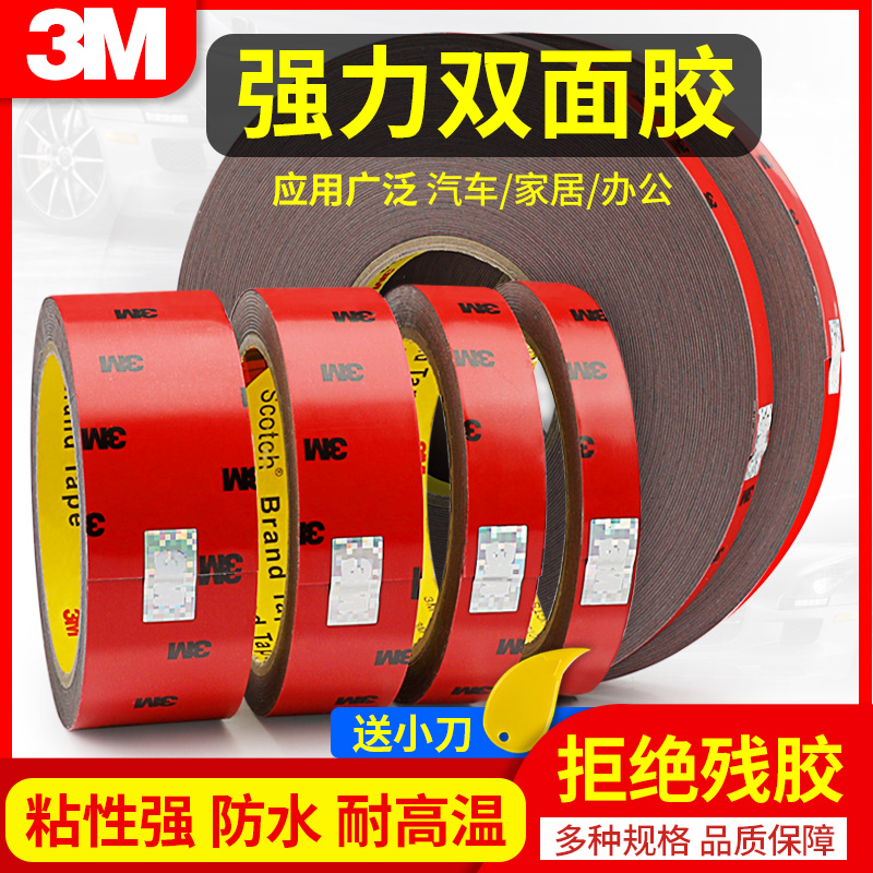 3m double-sided glue high viscosity strong car special fixed wall car with non-trace tape foam sponge adhesive