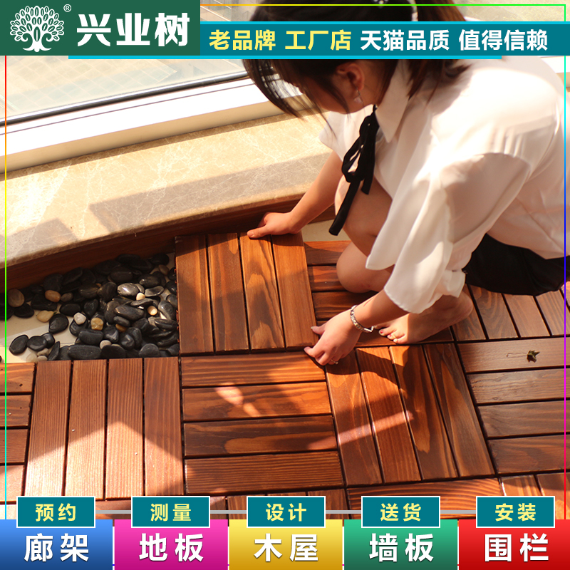 Xingye Tree Balcony Floor Outdoor Parquet Floor Antiseptic Wood Floor Waterproof DIY Indoor Parquet Solid Wood Floor